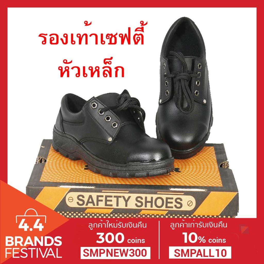 รองเท้าเซฟตี้ รองเท้าหัวเหล็ก เบอร์ 35 ถึง 47 รองเท้า เซฟตี้ safety shoes คุณภาพดี ราคาย่อม