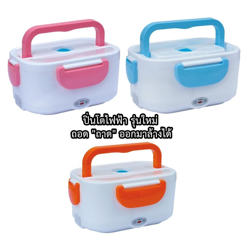 ปิ่นโตไฟฟ้า กล่องอุ่นอาหารพกพา Electronic Lunch Box แท้ ( YS-