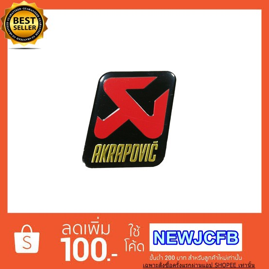 สติ๊กเกอร์ติดท่อ(อลูมีเนียม) AKRAPOVIC (ส่งฟรี