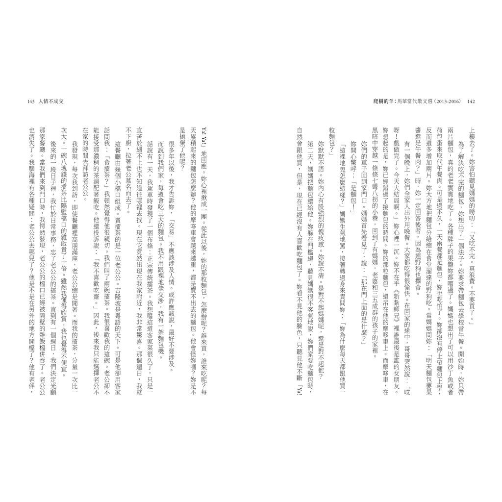 【三三出版社 - 散文集】爬树的羊:马华当代散文集(2013-2016)
