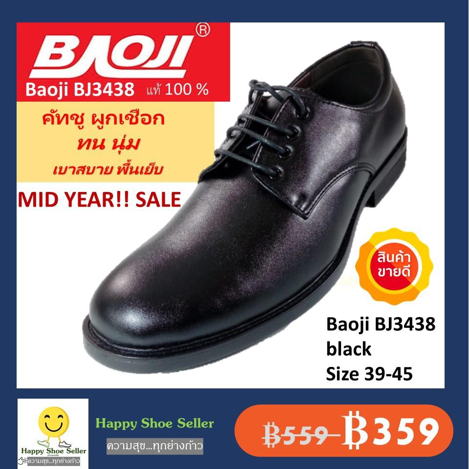 Baoji รองเท้าคัทชู ผูกเชือก 4 รู เบอร์ 39-46 ชาย Baoji รุ่น BJ3438 (สีดำ) นุ่ม เบา ใส่ทำงาน เที่ยว อ