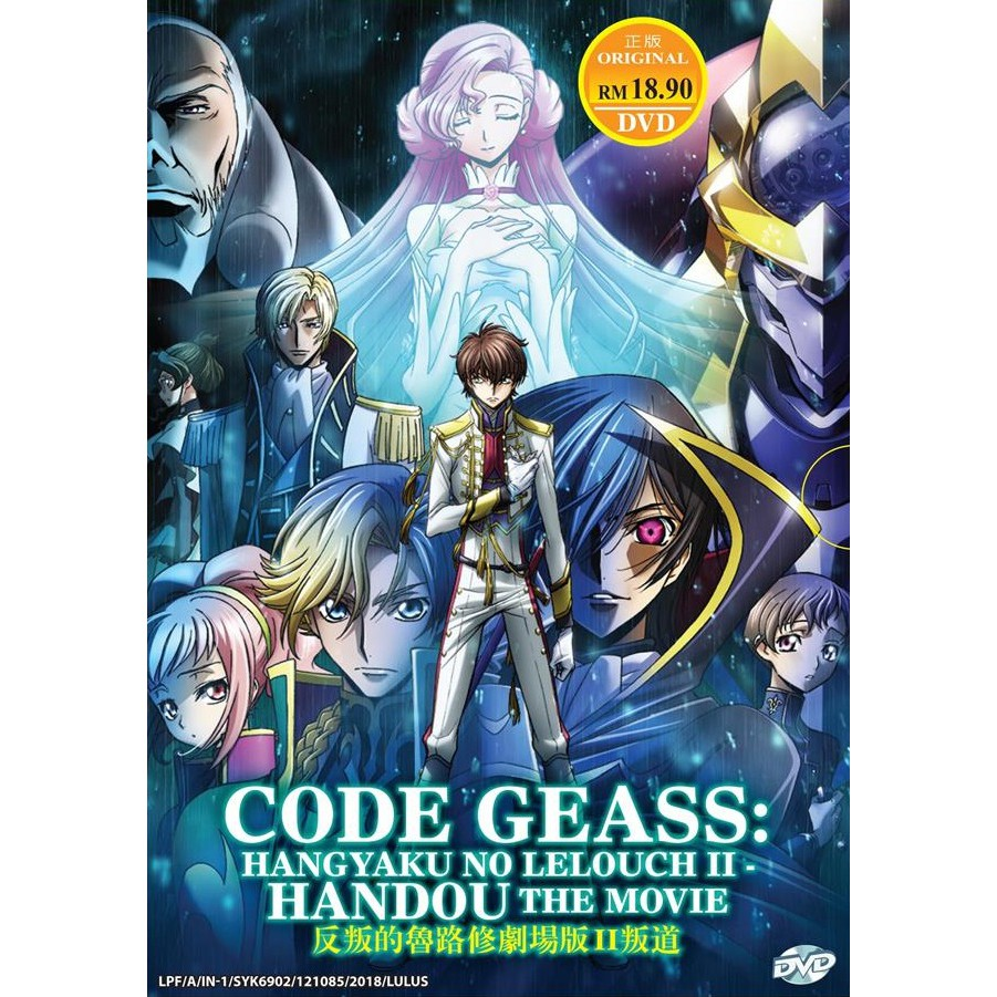 DVD CODE GEASS HANGYAKU NO LELOUCH II - HANDOU THE MOVIE Anime