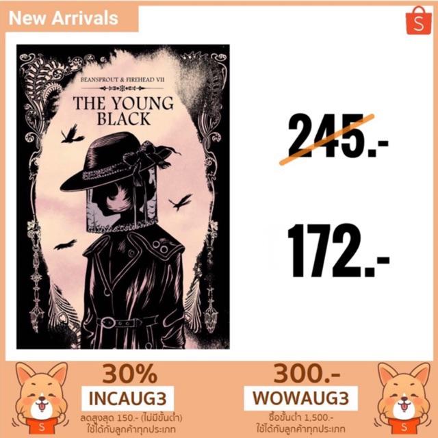 หนังสือถั่วงอกกับหัวไฟเล่ม 7 : The Young