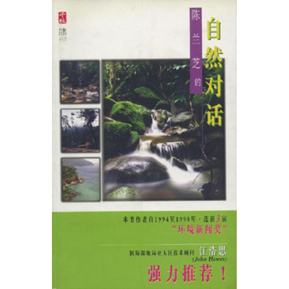 【大将出版社 - 瑕疵书系列】陈兰芝的自然对话 - 环境保护丛书