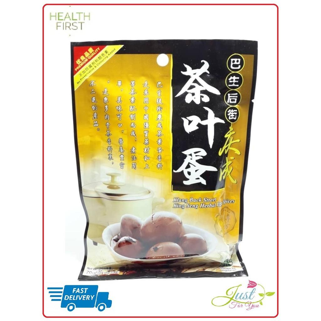 King Seng Herbal Egg Spices 70gx ( 35 x1) x1pkt