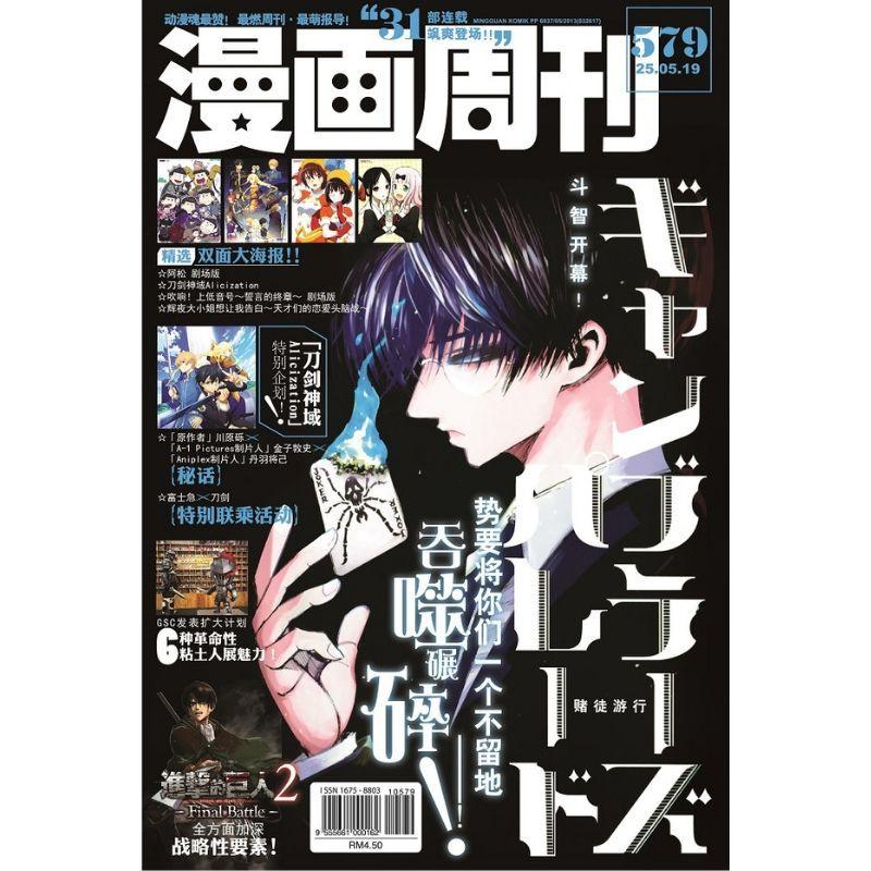 Comic Weekly 漫画周刊 579