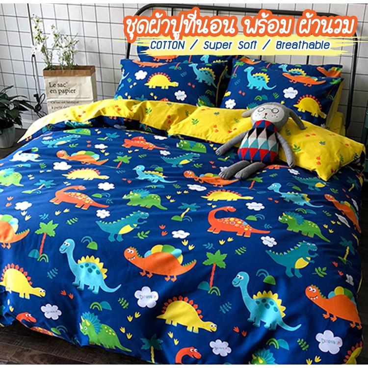 ♥ ผ้าปูที่นอน พร้อม ผ้านวม ขนาด 6 ฟุต / 5 ฟุต / 3.5 ฟุต  : SET ลาย DINOSUAR เกรดพรีเมี่ยม ♥ ชุดเครื่