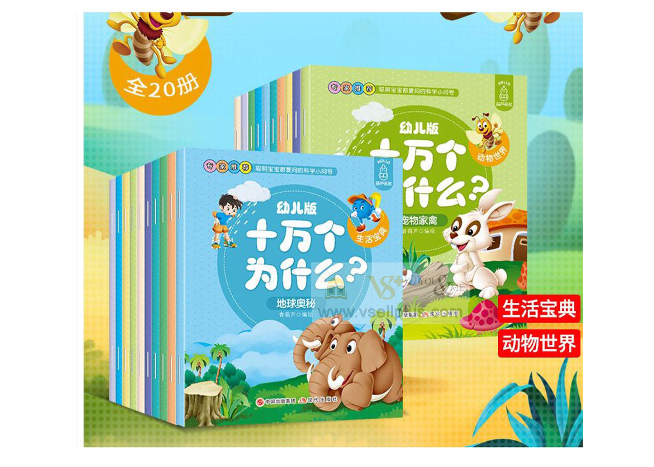 Ready Stock-Children encyclopedia 全套10册/ 20册十万个为什么幼儿版有声伴读注音版