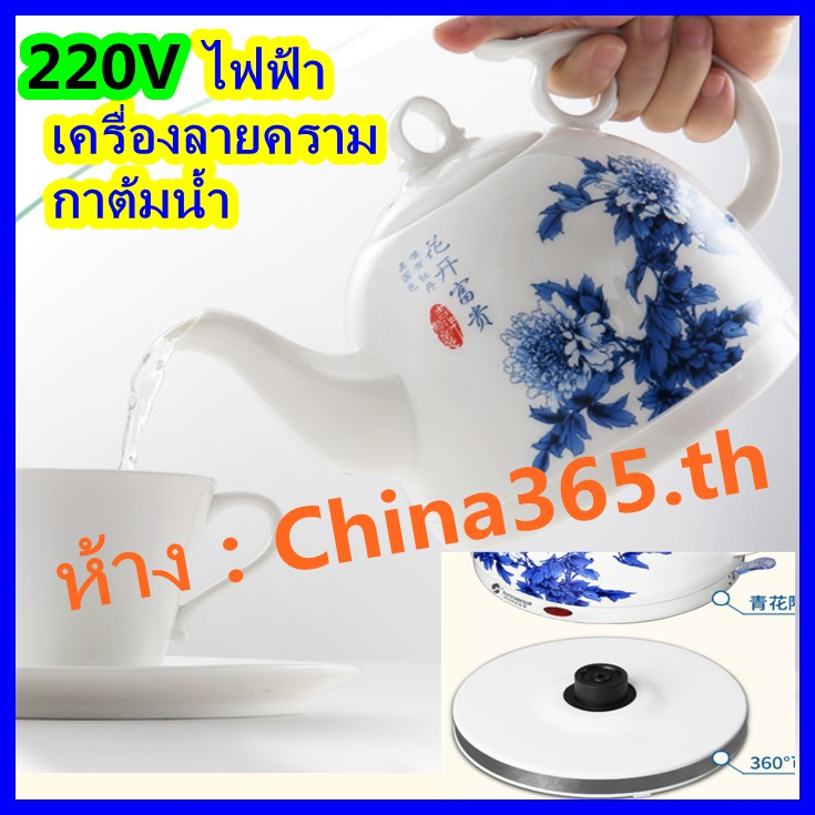 220V  Chinese Teapot Electric  Porcelain  Kettle Hot  Water Pot  China Ce