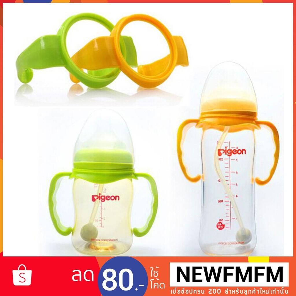ที่จับขวดนม สำหรับขวดนมฐานกว้างพีเจ้น BPA-Free - NanaBaby (เก็บเงินปลายทา