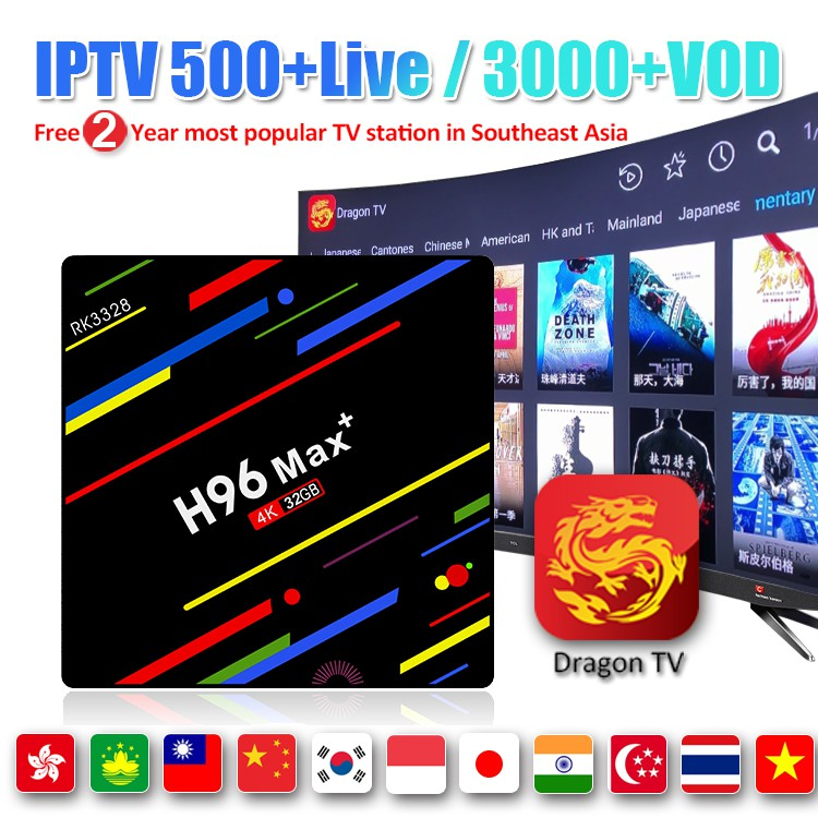 H96 Max Plus IPTV Box Android 8 0 4GB 64GB & 1 Year Dragon TV IPTV  Subscription