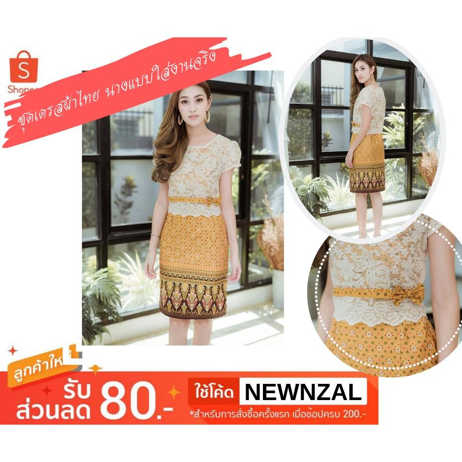 ชุดเดรสผ้าไทยสีเหลืองลูกไม้โบ