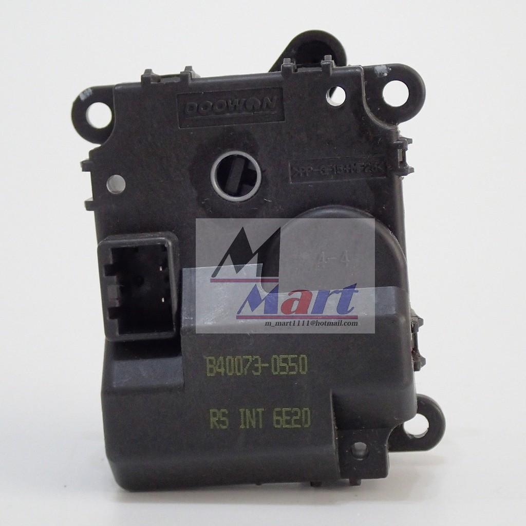 NAZA CITRA / KIA CARENS AIR COND SERVO MOTOR / HEATER VENT FLAP CONTROL  ACTUATOR (DOOWON B40073-0550)