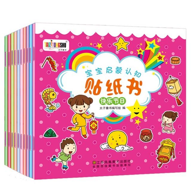 Education Sticker Books 专注力训练贴纸书1册 全脑思维训练幼儿数学动手动脑益智游戏书籍