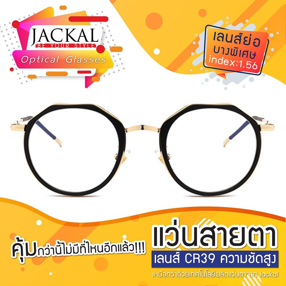JACKAL แว่นสายตา OP027 เลนส์ย่อบางพิเศษ Index1.56 เลนส์ CR39 มีทั้งสายตาสั้นและสาย
