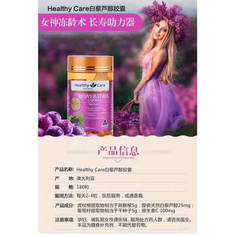 【Ready Stock】Healthy Care Resveratrol 白藜芦醇 (Import Direct Australia)