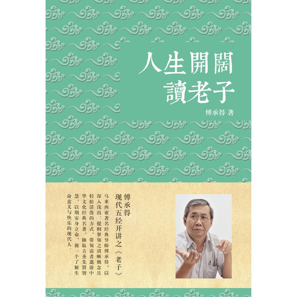【大将出版社-国学】人生五书 - 论语/孟子/庄子/老子/易经