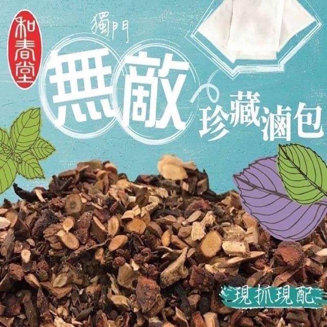 台湾 和春堂 珍藏万用卤包 Taiwan braised dishes bag