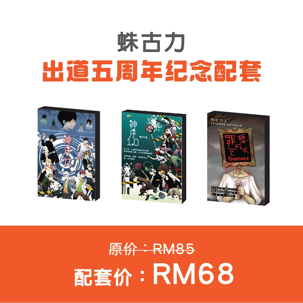【大将出版社 - 小说】蛛古力 出道五周年纪念配套 - 神序/推理/玄幻