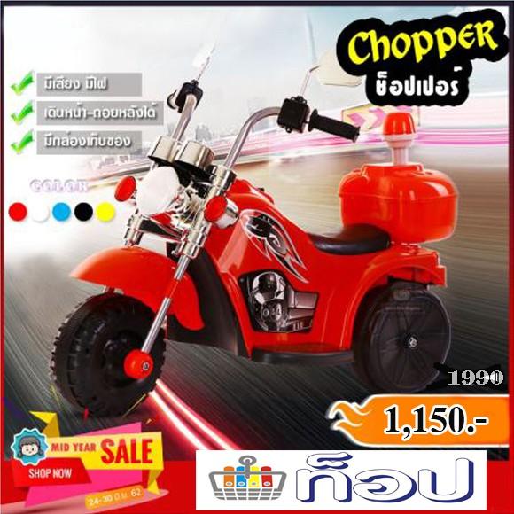 New!! Chopper รถแบตเตอรี่ รถช้อปเปอร์เด็ก ทรงคลาสสิค รุ่น