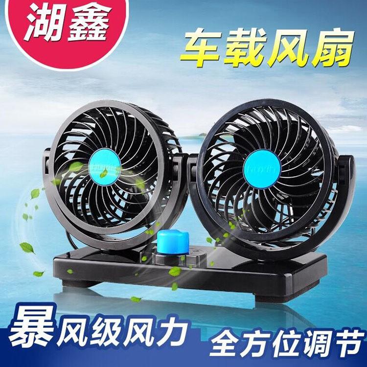 Car fan 4 inch double head two gear speed wind 12V/24V car fan HX-T303