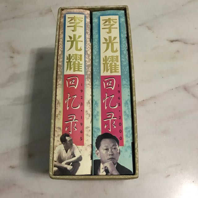 Second Hand Chinese Book Memoirs of Lee Kuan Yew