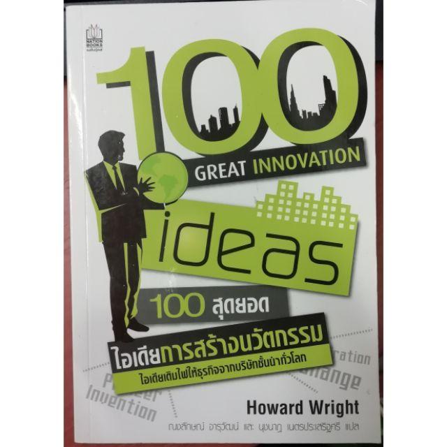100 สุดยอดไอเดียการสร้างนวั