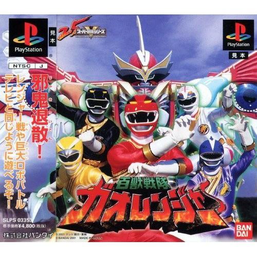 PS1 Game Hyakujuu Sentai GaoRanger (百獣戦隊) Fighting Game, Japanese version / PlayStation 1