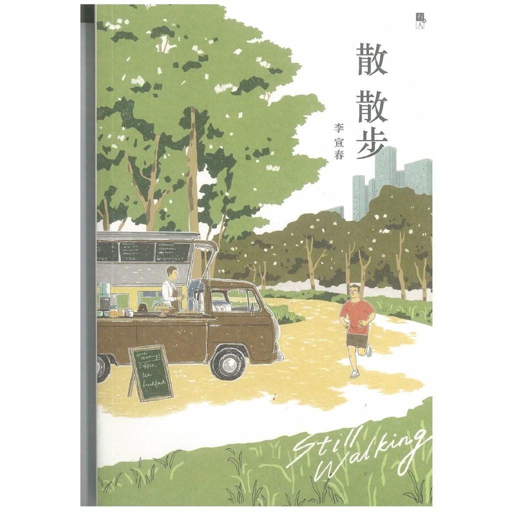 【有人出版社 - 散文集】散散步 - 李宣春/父子/日常