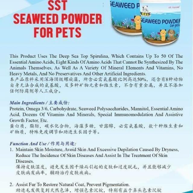 SST Seaweed Powder Supplement