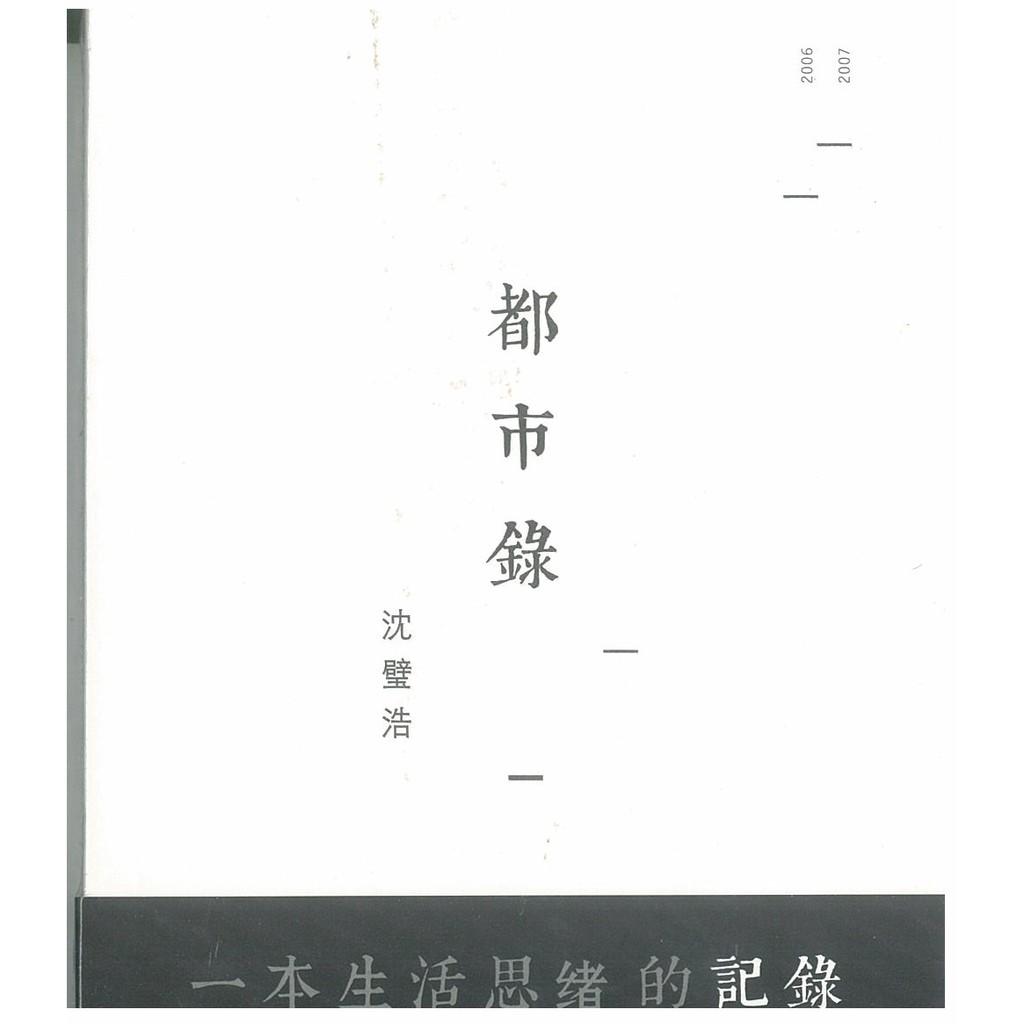 【新加坡国家艺术理事会 - 诗集】都市录