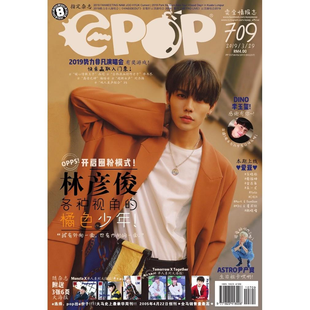 epop 709 2019-03-29 林彦俊各种视角的橘色少年