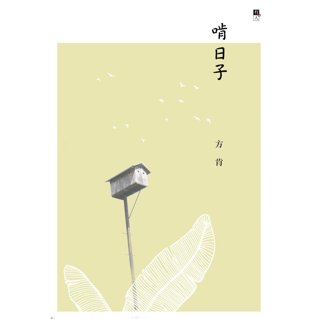 【有人出版社】啃日子 KEN RI ZI