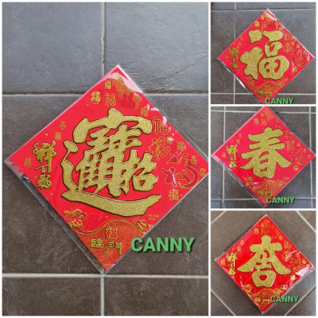 🧧 CNY Deco Thick Velvet Wording Size S, M , L ,XL / 新春厚绒布贴纸 ,小,中,大号, 特大 (1个) 🧧