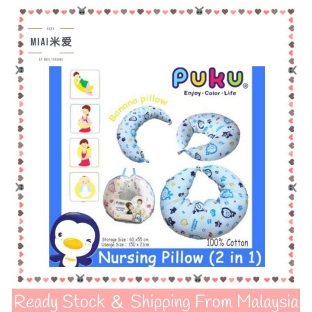 READY STOCK PUKU Maternity Nursing Pillow Baby care pillow 2 in 1 for Mummy and infants