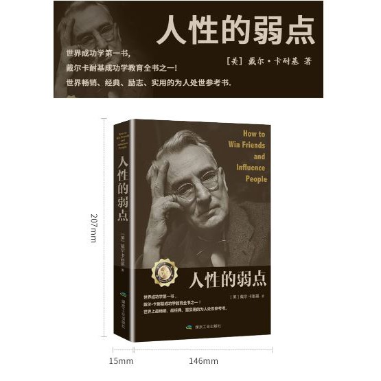Ready Stock- Self help book 人性的弱点