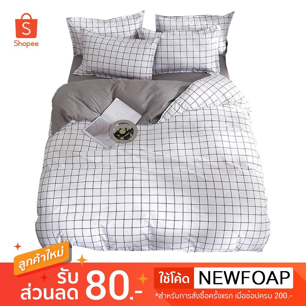 ชุดเครื่องนอน (ผ้านวม+ชุดผ้าปู) ครบชุด 6ชิ้น ลายสก๊อต