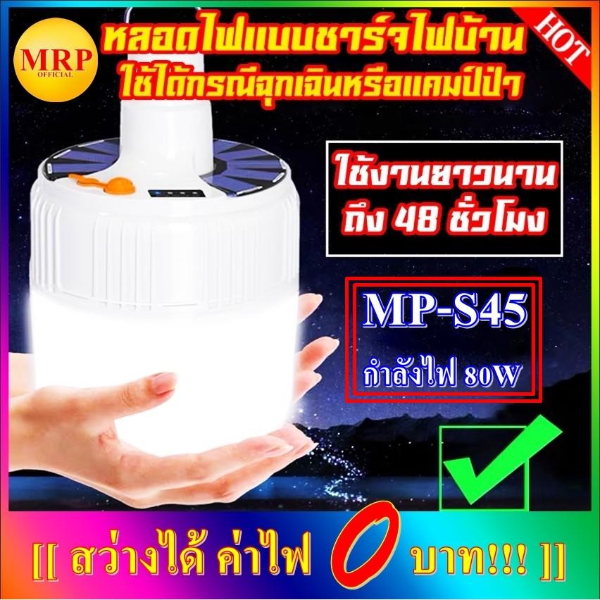 หลอดไฟพกพา LED หลอดไฟ led หลอดไฟโซล่าเซล solar หลอดไฟ Mobile LED  ไฟ led ไฟโซล่าเซลล์  ไฟฉุกเฉิน หลอดไฟฉุกเฉิ