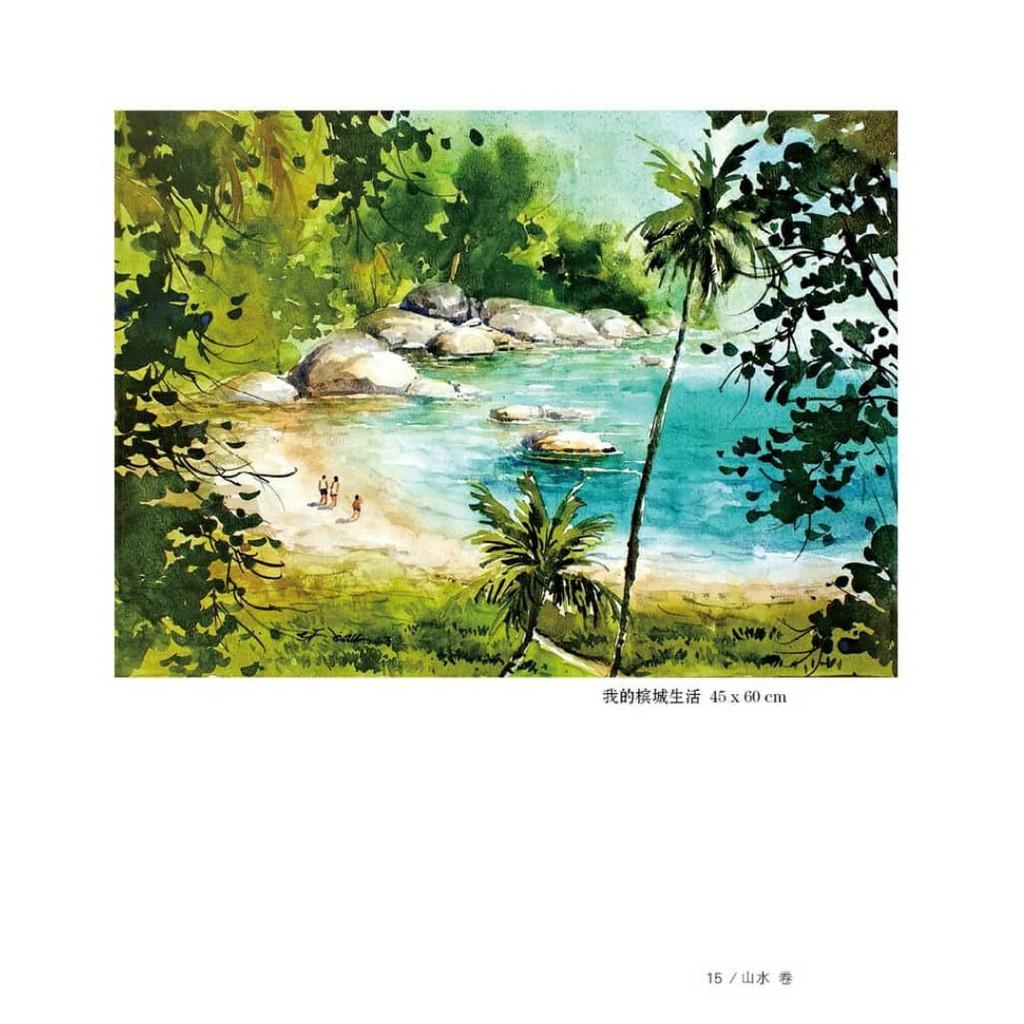 【大将出版社 - 瑕疵书系列】山水槟城 - 槟城/杜忠全/地方志