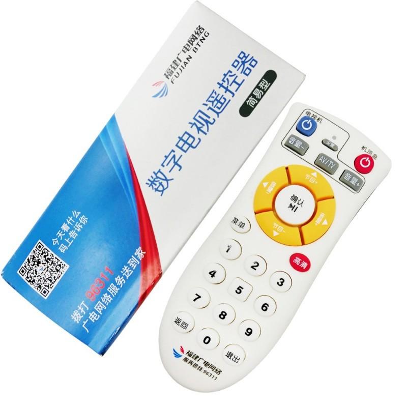 Wholesale Fujian Radio and TV Network HD Set Top Box Remote Control 96311  MINI S