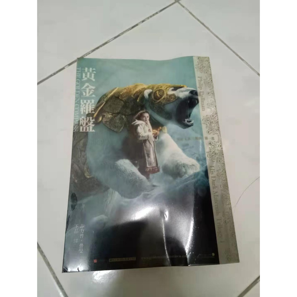 Second Hand Chinese Book The Golden Compass 黄金罗盘