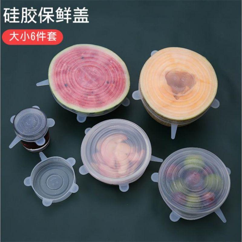 硅胶保鲜盖 圆形6件套可拉伸茶杯水杯碗盖保鲜膜
