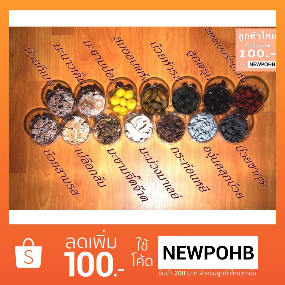 ผลไม้อบแห้ง 1000 g. มีให้เลือก 14 ชนิด บ๊วย มะขาม มะนาว มะม่วง องุ่น ลูกพรุน สมอ สตอเ