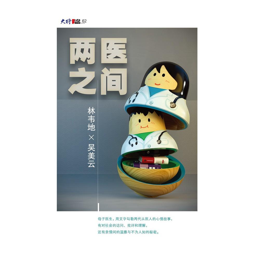 【大将出版社 - 瑕疵书系列】两医之间 - 母子/医生作家