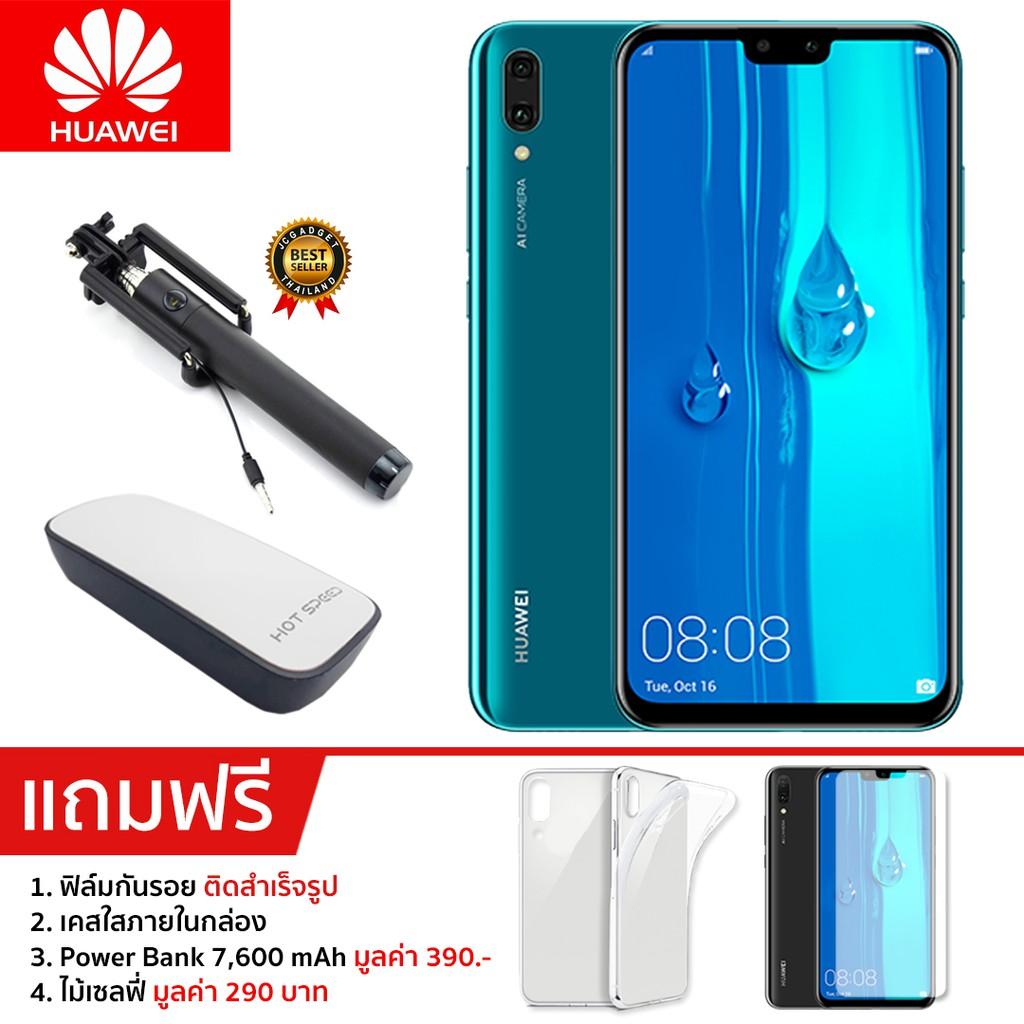 huawei y9 2019 (Blue)ROM 64GB RAM 4GB สินค้าใหม่ล่าสุดราคาสเปคล้นคุ้มเกิ