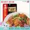 HAIDILAO SPICY PASTE SEASONING 75GRAMS DOUBLE COOKED PORK PASTE 海底捞火锅川菜调味料回锅肉