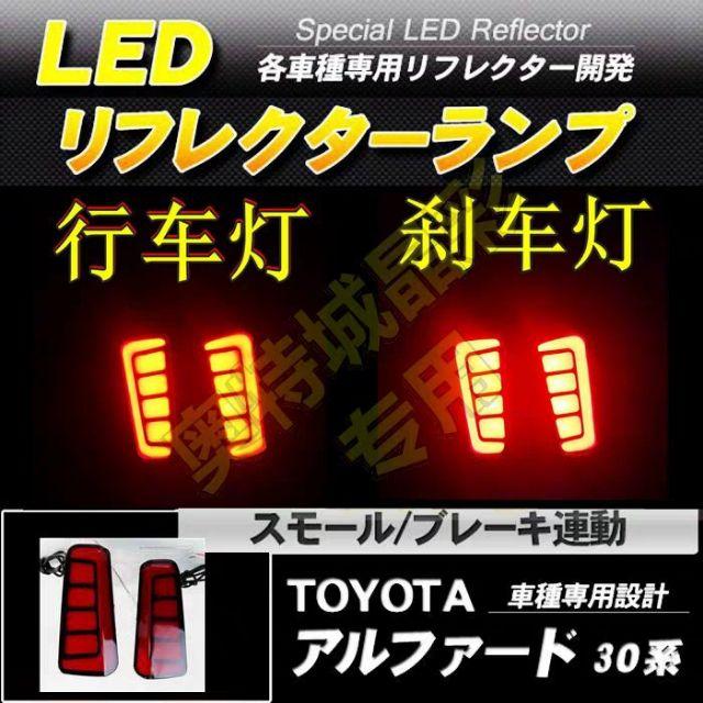 Toyota Alphard Vellfire 2015 Rear Bumper Light