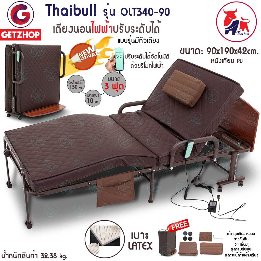 Thaibull เตียงไฟฟ้า เตียงนอนไฟฟ้า เตียงนอนพับได้ เตียงพร้อมเบาะรองนอน 90 x190x42 cm. รุ่น OLT340-90 ปรับได้ (หนั