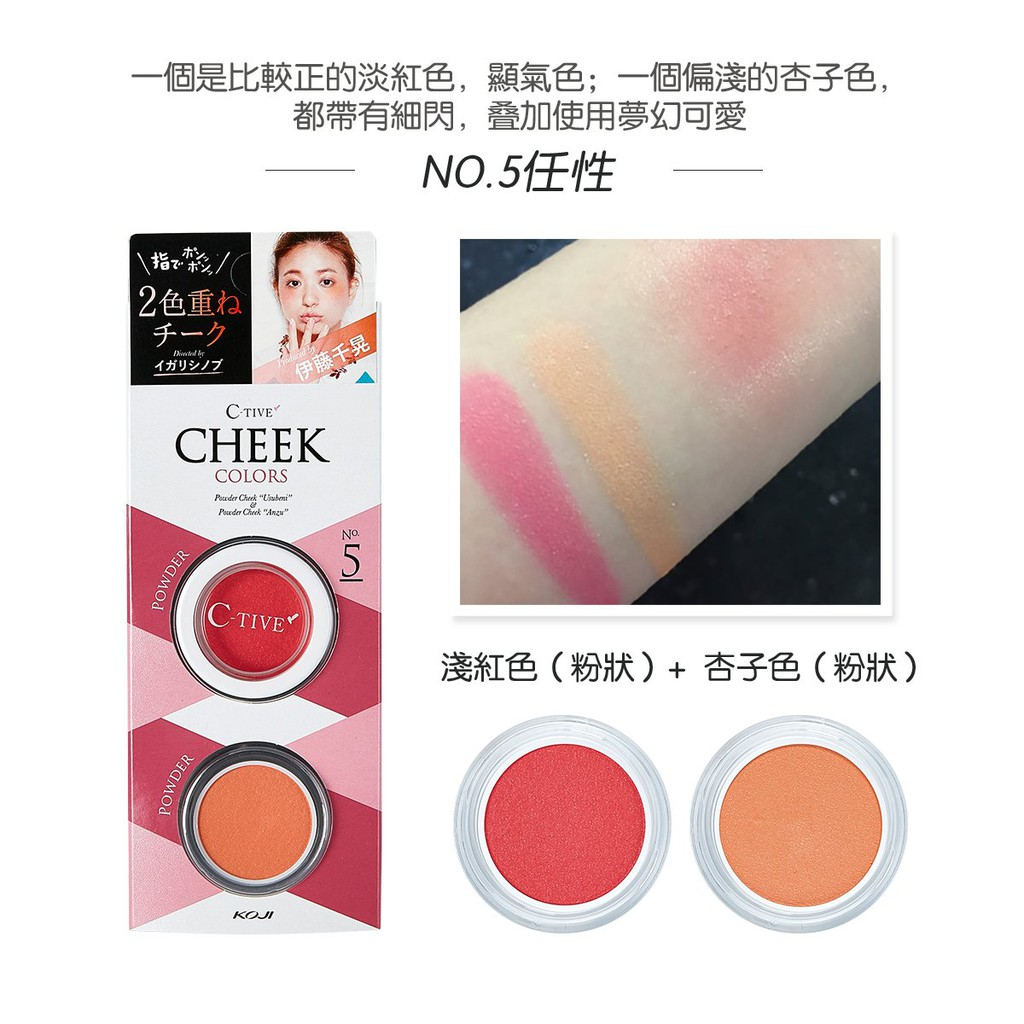 KOJI C-Tive Cheek - Colors No.4