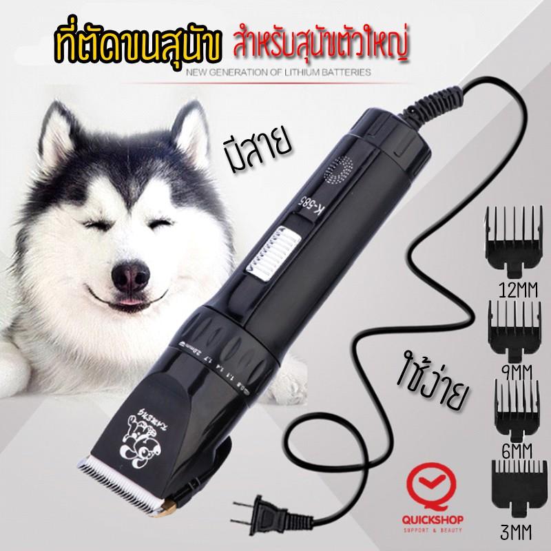 รุ่นใหม่! ที่ตัดขนสุนัขตัวใหญ่ แบบมีสายเสียบปลั๊กไฟบ้าน ใบมีดทองเหลือง ปัตตาเลี่ยนตัดขนสุนัข แบตตาเ